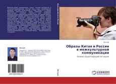 Bookcover of Образы Китая и России    в межкультурной коммуникации