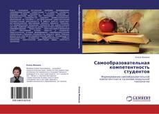 Bookcover of Самообразовательная компетентность студентов