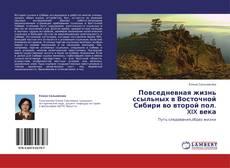 Borítókép a  Повседневная жизнь ссыльных в Восточной Сибири во второй пол. XIX века - hoz