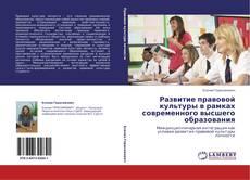 Bookcover of Развитие правовой культуры в рамках современного высшего образования