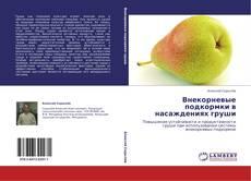 Bookcover of Внекорневые подкормки в насаждениях груши