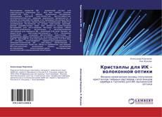 Bookcover of Кристаллы для ИК – волоконной оптики