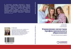 Обложка Управление качеством профессионального образования