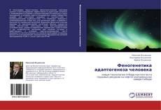 Bookcover of Феногенетика адаптогенеза человека
