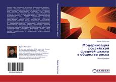 Bookcover of Модернизация российской  средней школы  в обществе риска