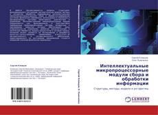 Обложка Интеллектуальные микропроцессорные модули сбора и обработки информации