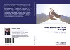 Bookcover of Фетоинфантильные потери
