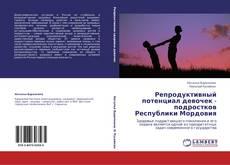 Copertina di Репродуктивный потенциал девочек - подростков Республики Мордовия