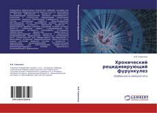 Bookcover of Хронический рецидивирующий фурункулез
