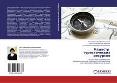 Bookcover of Кадастр   туристических ресурсов