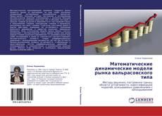 Portada del libro de Математические динамические модели рынка вальрасовского типа
