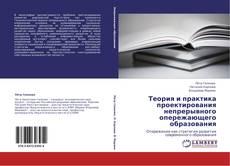 Bookcover of Теория и практика проектирования непрерывного опережающего образования