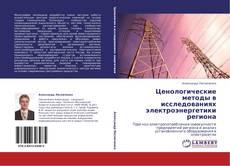 Borítókép a  Ценологические методы в исследованиях электроэнергетики региона - hoz