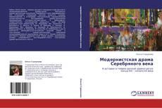 Bookcover of Модернистская драма Серебряного века