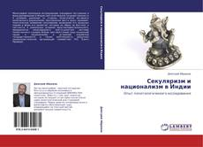 Buchcover von Секуляризм и национализм в Индии