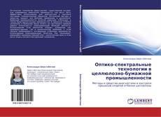 Capa do livro de Оптико-спектральные технологии в целлюлозно-бумажной промышленности