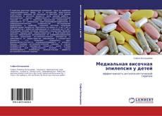 Bookcover of Медиальная височная эпилепсия у детей