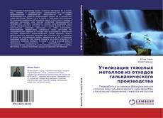 Bookcover of Утилизация тяжелых металлов из отходов гальванического производства