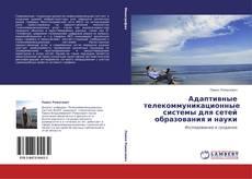 Bookcover of Адаптивные телекоммуникационные системы для сетей образования и науки
