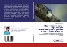 Обложка Пространственно-временная организация населения птиц г. Лесосибирска