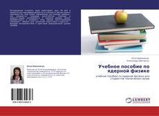 Обложка Учебное пособие по ядерной физике