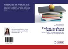 Bookcover of Учебное пособие по ядерной физике