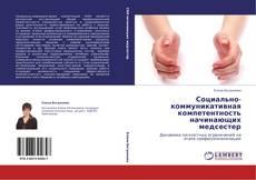 Обложка Социально-коммуникативная компетентность начинающих медсестер