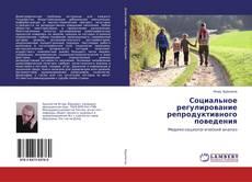 Buchcover von Социальное регулирование репродуктивного поведения