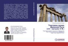 Bookcover of Торговое право  Древней Руси  (VIII - начало XI В.)