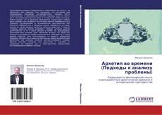 Bookcover of Архетип во времени (Подходы к анализу проблемы)