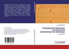 Buchcover von Совершенствование технологии производства фанеры