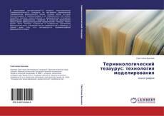 Обложка Терминологический   тезаурус:   технология моделирования