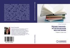 Bookcover of Нравственно-эстетическое воспитание