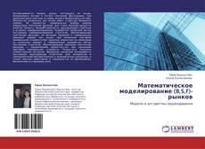 Bookcover of Математическое моделирование (B,S,F)-рынков