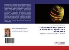 Bookcover of Отсутствие имущества и денежных средств у должника