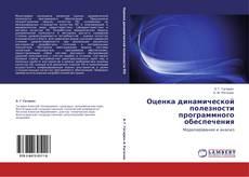 Оценка динамической полезности программного обеспечения kitap kapağı