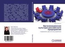Bookcover of Организационная культура российского предприятия