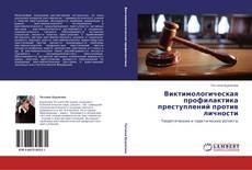 Couverture de Виктимологическая профилактика преступлений против личности