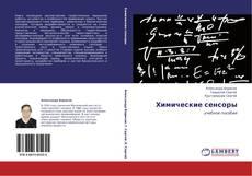 Bookcover of Химические сенсоры