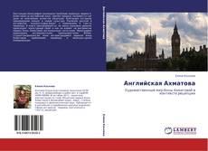 Couverture de Английская Ахматова
