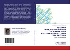 Bookcover of Русские сложносочиненные предложения противительного типа  как система