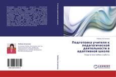 Bookcover of Подготовка  учителя к педагогической деятельности в адаптивной школе