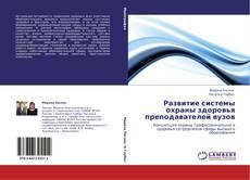 Buchcover von Развитие системы охраны здоровья преподавателей вузов