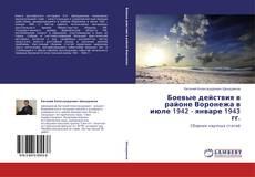 Bookcover of Боевые действия в районе Воронежа в июле 1942 - январе 1943 гг.