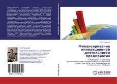Bookcover of Финансирование инновационной деятельности предприятия