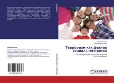 Bookcover of Терроризм как фактор социального риска
