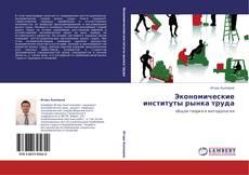 Bookcover of Экономические институты рынка труда