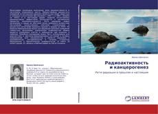 Радиоактивность  и канцерогенез kitap kapağı