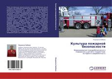 Bookcover of Культура пожарной безопасности