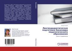 Couverture de Лингводидактическая подготовка бакалавра педагогического образования